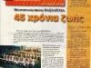 45xrona-periskopeio-xaragvh-04-03-2012