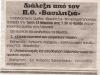dialexh-13-03-2012-ergat-vhma-29-02-2012