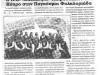 folkloriada-ergat-vhma-17-10-2012-001