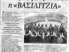 folkloriada-xaragvh-17-10-2012-001
