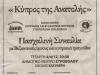 strovolo-synav-vyzant-mous-fililiftheros-03-04-2012