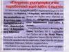 sympos-laografias-ergatiko-vhma-10-04-2013