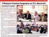 symposio-laograf-ergat-vhma-24-04-2013-001