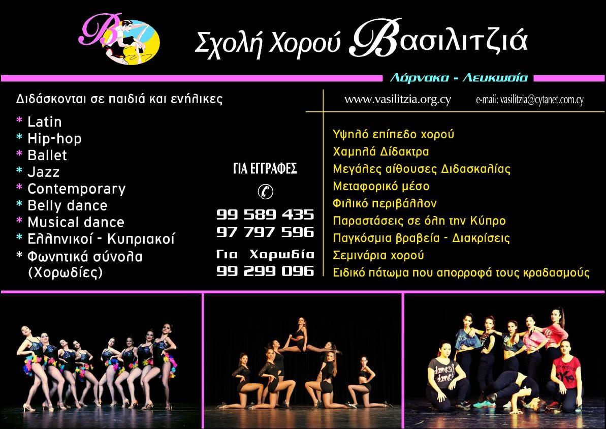 Σχολή Χορού Βασιλιτζιά