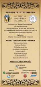 tsiattista-ekdhl-11-11-2016
