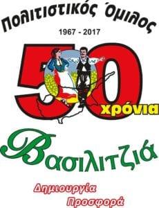 50XRONA VASILITZIAS